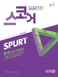 스코어 Spurt Core 고등 미적분(2021)