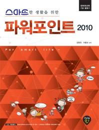 스마트한 생활을 위한 파워포인트 2010