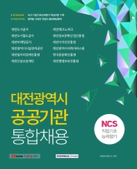 2021 하반기 대전광역시 공공기관 통합채용 NCS 직업기초능력평가