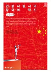 인공지능 시대 중국의 혁신(큰글씨책)