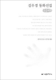 김우경 동화선집(큰글씨책)