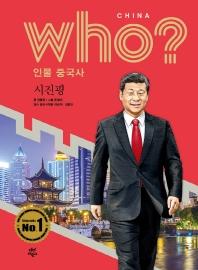 who? 인물 중국사: 시진핑