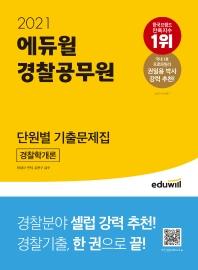 에듀윌 경찰학개론 단원별 기출문제집(경찰공무원)(2021)