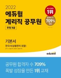 에듀윌 한국사(상용한자포함) 기본서 계리직 공무원(우정 9급)(2022)