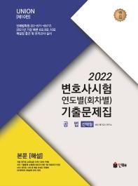 Union 공법 변호사시험 연도별(회차별) 기출문제집: 선택형(2022)