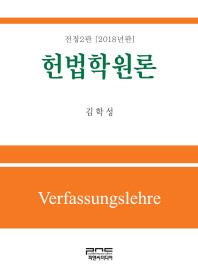 헌법학원론(2018)