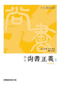 상서정의. 4(역주)