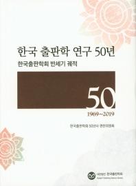 한국 출판학 연구 50년(1969~2019)