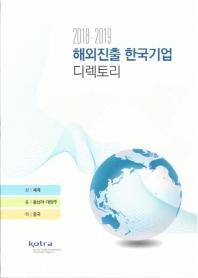 해외진출 한국기업 디렉토리 세트(2018~2019)
