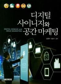 디지털 사이니지와 공간 마케팅