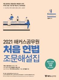 해커스공무원 처음 헌법 조문해설집(2021)