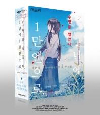 수명을 팔았다 1년에 1만 엔으로 박스 세트(1-3권)