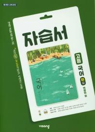 고등 국어(하) 자습서(박영민 외)(2021)
