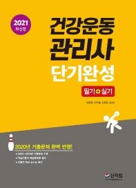 건강운동관리사 단기완성 필기+실기(2021)