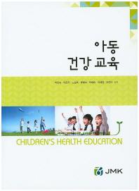 아동 건강 교육