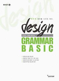 메가 CST 디자인 그래머 베이직(Design Grammar Basic)