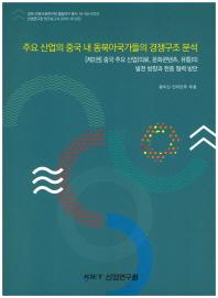 주요 산업의 중국 내 동북아국가들의 경쟁구조 분석 제3권: 중국 주요 산업(의료,문화콘텐츠, 유통)의 방향