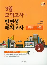 핵심콕 고등 3월 모의고사+반편성배치고사 4개년 모음집(수학)(예비 고1)(2019)