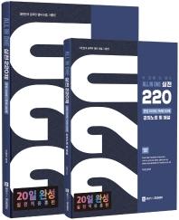 올인원 실전 220제(2021)
