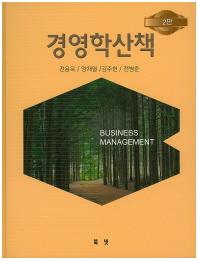 경영학산책