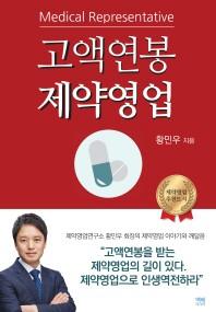 고액연봉 제약영업