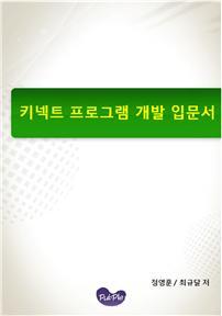 키넥트 프로그램 개발 입문서