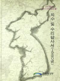 치수 및 수리답사서(1920년)
