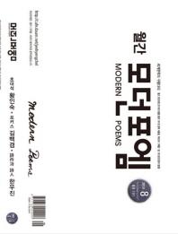 모던포엠(2019년 8월호)