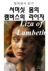 영어원서읽기 서머싯 몸의 램버스의 라이자 Liza of Lambeth