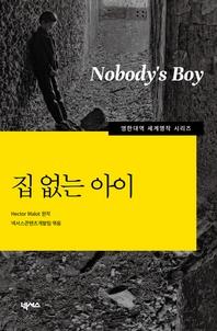 [영한대역]집없는 아이