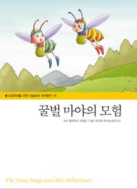 꿀벌 마야의 모험_논술대비 세계명작 16