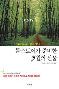톨스토이가 준비한 3월의 선물   인생을 변화시키는 긍정의 365