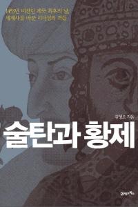 술탄과 황제(체험판)