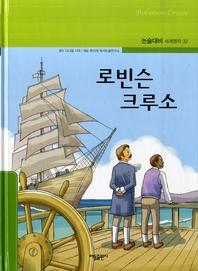 로빈슨 크루소_논술대비 세계명작 32