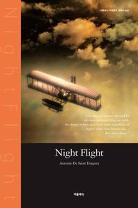 야간 비행(영문판)