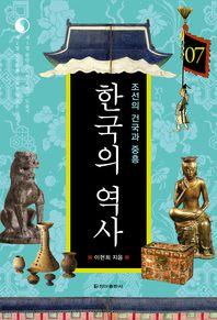 한국의 역사. 07 조선의 건국과 중흥