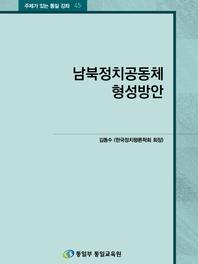주제가 있는 통일 강좌 45 남북정치공동체 형성방안 (통일부)