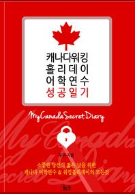 캐나다 워킹홀리데이 어학연수 성공일기(체험판)