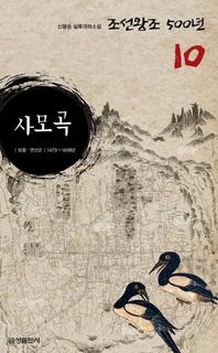 실록대하소설 조선왕조500년 10. 사모곡