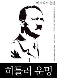 매트릭스 운명 1 : 히틀러 운명, 사주명리로 풀어쓴 인생 이야기