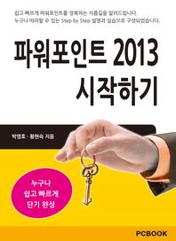 파워포인트 2013 시작하기