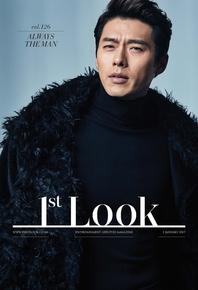 퍼스트룩(1st Look) 2017년 126호 (격주간지)