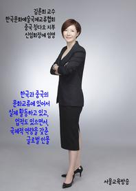 김륜희 교수, 신임회장에 임명 (한국문화예술국제교류협회 중국 칭다오 지부)