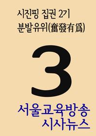 서울교육방송 시사뉴스 3(시진핑 집권 2기, 분발유위)