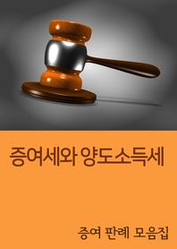 증여세와 양도소득세 (증여 판례 모음집)