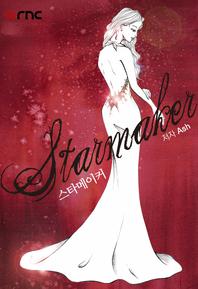 스타메이커 (starmaker)