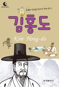 화폭에 조선을 담아낸 천재 화가 김홍도