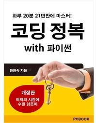 코딩정복 with 파이썬