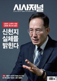 시사저널 2020년 03월 1585호 (주간지)