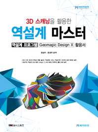 3D 스캐닝을 활용한 역설계 마스터